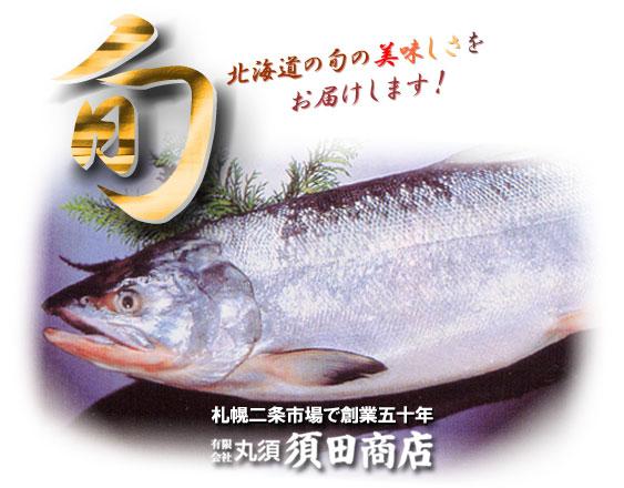 須田商店から北海道の旬の美味しさをお届けします。